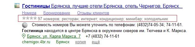 Спец сниппеты в Яндексе