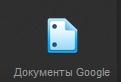 Иконка Google Docs