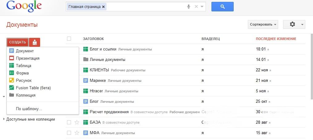Интерфейс Google Docs