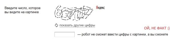 Капча на Яндексе