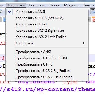 Работа с кодировками в Нотпаде ++