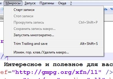 Макросы в Notepad++