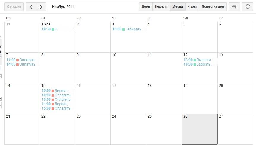 Месячный формат Google Календарь