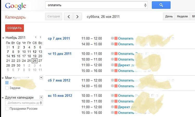 Поиск в Google Календарь