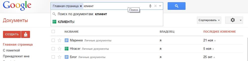 Поиск в Google Docs