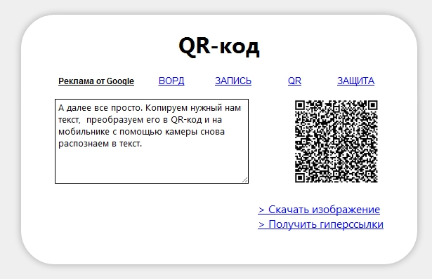Пример работы QR приложения