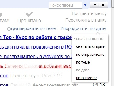 Примочки на Яндекс Почте