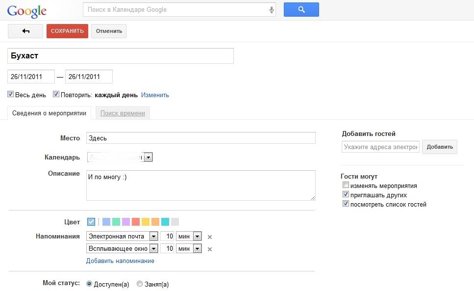 Создание мероприятия Google Календарь