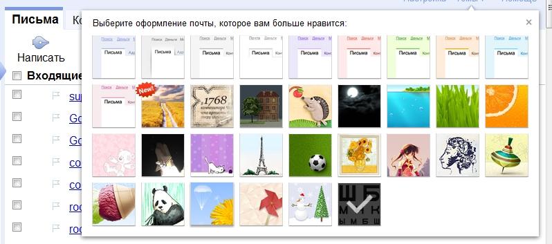 Темы на Яндекс почте