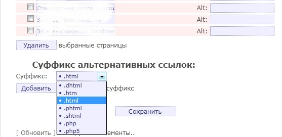 ЧПУ в CMS Satus