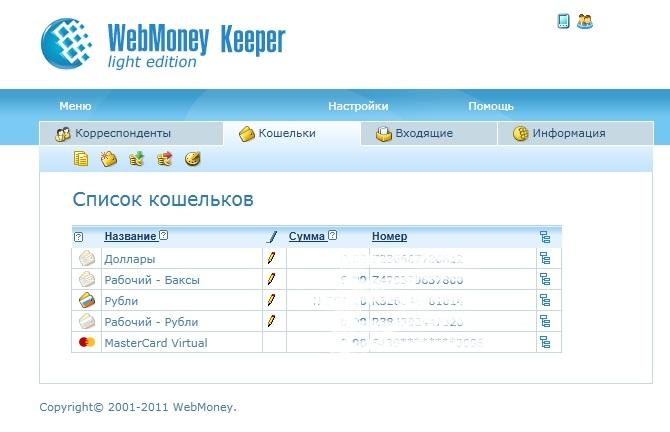 Интерфейс Webmoney Keeper Light