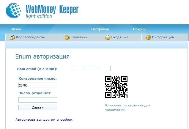 Авторизация в вебмани через Enum