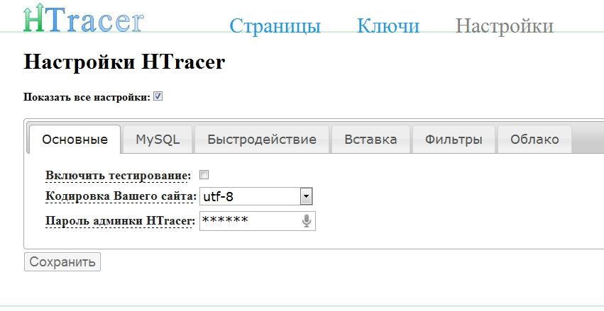 Внешний вид HTracer