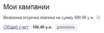 Общий счет в Яндекс Директ
