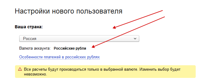 Активация валюты в Яндекс Директ