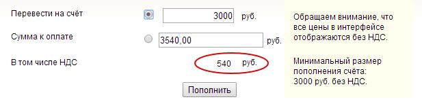 НДС в Таргет Майл ру