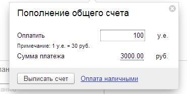Пополнение общего счета в Яндекс Директ