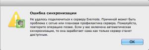 Ошибка синхронизации Evernote