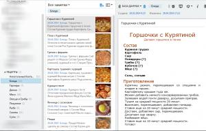 Пример организации кулинарной книги в Evernote