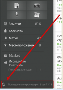 Кнопка синхронизации на мобильном Evernote