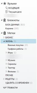 Вот так организован мой Evernote