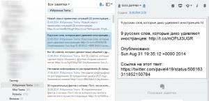 Интеграция Evernote с Твиттером