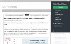 Плагин Веб Клиппер позволяет мгновенно и без мусора сохранить любую статью в Evernote