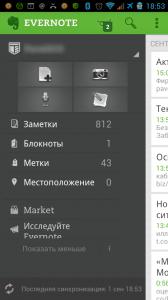 Интерфейс мобильной версии приложения Evernote. 4 иконки сверху - это 4 разных способа создать заметку. Текст, фото, голос или рукописный ввод