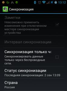 Параметры синхронизации в мобильном приложении -Evernote