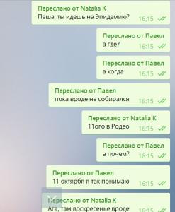 Пересылка сообщений в телеграме