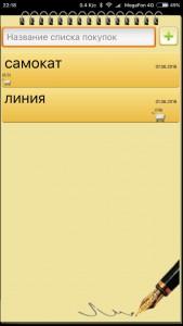 То самое приложение)